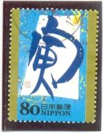 2009 JAPON Y & T N° 4920 ( O ) Année Du Tigre - Oblitérés