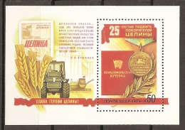 AGRICULTURA  - RUSIA 1979 - Yvert #H134 - MNH ** - Agricultura