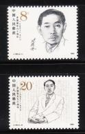 PRC China 1986 Mao Dun Writer J129 MNH - 1949 - ... People's Republic