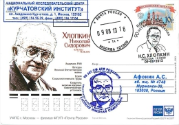 RUSSIA 2013. 90 Years Since The Birth Of N.S.Hlopkina. Creator Of Sea-based Nuclear Power Plants - Atomo