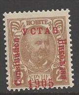 1905 2h Prince Nicholas I, Red Overprint, Shift Down, Mint Never Hinged - Montenegro