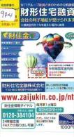 Telecarte  JAPON * BALLON * MONTGOLFIERE (974) Hot Air Balloon * SPORT * Aerostato  PHONECARD JAPAN * - Sport