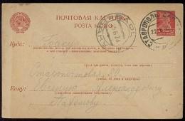 Stationery Standard RARE 1928card Used Mail USSR RUSSIA Baku Azerbaijan Caucasus Stavropol - Sin Clasificación