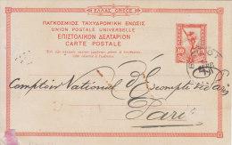Entier Grèce 1908 - Entiers Postaux