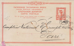 Entier Grèce 1908 - Postal Stationery