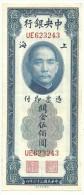 China 500 Custom Gold Units 1947 - Chine