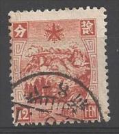 1935 12f Japan Occupation Used (Scott#70) - 1932-45 Manchuria (Manchukuo)