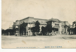 Taiwan Head Office Of The Taiwan Bank Banque No 57  P.used Tamsu Stamp Removed 1910 - Taiwan