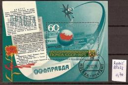 Russie BF 133 Oblitéré  Côte 0.70 € - 1923-1991 URSS