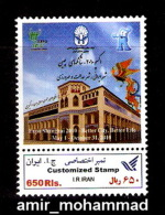 Customized Stamp , Expo Shanghai 2010 Iran - Iran