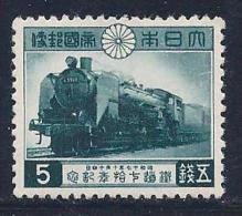 Japan, Scott # 347 MNH Locomotive, 1942 - 1926-89 Empereur Hirohito (Ere Showa)