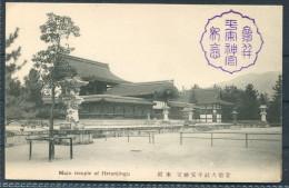Japan - Kyoto - Main Temple Of Haianjingu - Kyoto