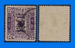 Korea 1902, Korean Flag SG47A 3ch On 50p Lilac, VFU - Korea (...-1945)