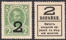 Russia, 2 K. 1917, Scott # 140, Mi # 120A, MNH - 1857-1916 Empire