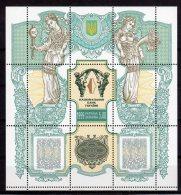 (SS0035) UKRAINE, 1999 (National Bank Of Ukraine). Souvenir Sheet. Mi # B16. MNH** - Oekraïne