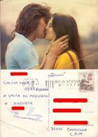 Yugoslavia, Macedonia, Love Postcard, Couple, 1976 00599 - Couples