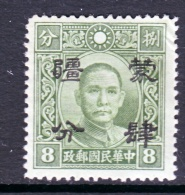 Japanese Occupation  MENG CHIANG    2 N 68  Perf  14  Type I  *  No  Wmk.  1942 ISSUE - 1941-45 Northern China