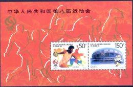 1997 Cina, Giochi Nazionali Shiangai Foglietto, Serie Completa Nuova (**) - 1949 - ... Repubblica Popolare