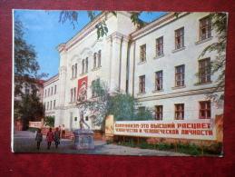 Medical Institute - Communist Banner - Aktobe - Aktyubinsk - 1972 - Kazakhstan USSR - Unused - Kazakhstan