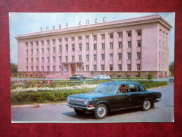 The Executive Committee Of The City Council - Car Volga - Aktobe - Aktyubinsk - 1972 - Kazakhstan USSR - Unused - Kazakhstan