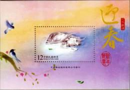 TAIWAN 2009 - Nouvelle Année Lunaire Chinoise, Année Du Boeuf - BF Neuf // Mnh - 1945-... République De Chine