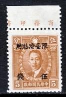 Formosa 15    ** - 1888 Provincia Cinese