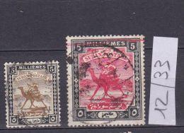 Soudan Avec Numérotation Michel   A VOIR - Soudan (1954-...)