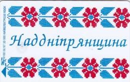 Ukraine, UA-K-060-04 , 1680 Units, Ukrainian Embroidery, Flowers, 2 Scans - Ukraine