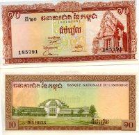CAMBODIA 10 Riels **UNC** - Cambogia