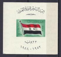 EGIPTO 1958 - Yvert #H9 - MNH ** - Hojas Y Bloques