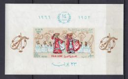 EGIPTO 1966 - Yvert #H19 - MNH ** - Egipto