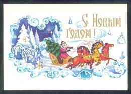 4976 RUSSIA 1976 ENTIER POSTCARD 76-5229 (*) Mint NEW YEAR SANTA PERE NOEL BONNE ANNEE NEUE JAHR HORSE CHEVAL TROYKA - Año Nuevo