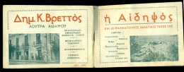 GRECE, GREECE, EDIPSOS, AEDIPSOS. Old Booklet .36 Pages. Many Photos And Information. Under Mayor : I. ALEXIOU. - Greece