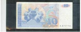 MAZEDONIEN  ,  MACEDONIA  ,  1993 ,     10 Denari   ,     Pick# 9    ,    Circ - Macedonia
