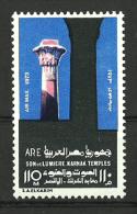 Egypt 1973 ( Sound And Light At Karnak Temple, Luxor ) - MNH (**) - Poste Aérienne
