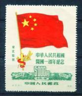 Nordostchina 181 (*) - Chine Du Nord-Est 1946-48