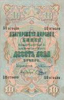 BULGARIA 10 LEVA (ND)1904,blue Signatures: Chakalov & Venkov,P#3e,as Scan - Bulgaria