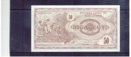 MAZEDONIEN  ,  MACEDONIA    , 1992  ,   50 (Denar)    ,    Pick#3   ,   Unc - Mazedonien