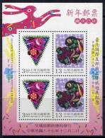 TAIWAN 1999 - Nouvelle Année Chinoise, Année Du Lièvre Surchargé Alliance´99  - BF Neuf // Mnh - 1945-... République De Chine