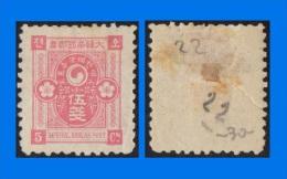 Korea 1900, National Emblems 5ch Pink SG28B, MH - Korea (...-1945)
