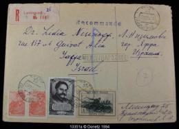 13351 Recommandé De Saint-Petersbourg (Leningrad 25) à Tel Aviv , 23/02/1954 - 1923-1991 URSS