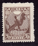 RUSSIE  1918  -  YT 138  -   NEUF* - 1917-1923 République & République Soviétique