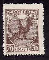 RUSSIE  1918  -  YT 138  -   NEUF* - 1917-1923 Republiek & Sovjetrepubliek
