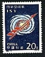 China 1992-14 International Space Year Stamp Astronomy Arrow Archery UN - Tiro Al Arco