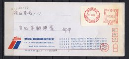 Japan, Nippon, To Netherlands  1976,  EMA, Freistempel, - Lettres & Documents