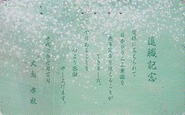 Télécarte Japon / 110-203 - Fleur Blanche / 105 U -  Flower Japan Phonecard - Blume Telefonkarte - MD 1699 - Fleurs