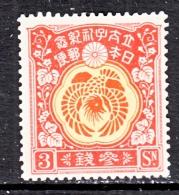 Japan 153    * - Unused Stamps