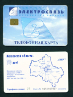 RUSSIA - Chip Phonecard  25 Units *BOGOF Used (stock Scan) - Russia