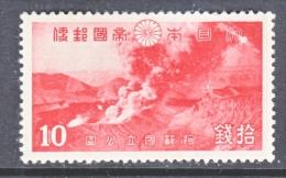 JAPAN  292  *  PARKS - Unused Stamps
