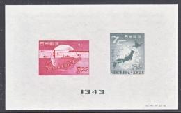 JAPAN  475 A  *  UPU - 1926-89 Emperor Hirohito (Showa Era)